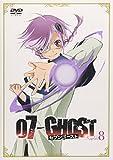 07-GHOST Kapitel.8 通常版 [DVD]