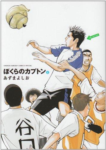 Preisvergleich Produktbild Kapton one of our (monthly Shonen Sunday Comics Special) (2010) ISBN: 4091225594 [Japanese Import]