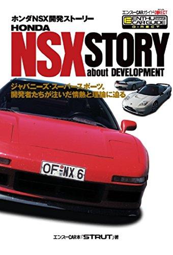 honda nsx story: enthuCARguide DIRECT (Japanese Edition) por enthuCARguide