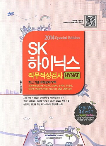 sk-hynix-job-aptitude-test-2014-korean-edition