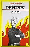 Yoddha Sanyasi Vivekanand (Hindi) price comparison at Flipkart, Amazon, Crossword, Uread, Bookadda, Landmark, Homeshop18