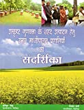 Beekeeping book Hindi (Guide On Good Beekeeping Practices for Sustainable Quality & Honey Production)