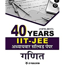 Iit Math Book In Hindi