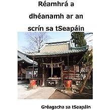 Réamhrá a dhéanamh ar an scrín sa tSeapáin: Réamhrá ag prefecture (Gréagacha sa tSeapáin Book 1) (Irish Edition)