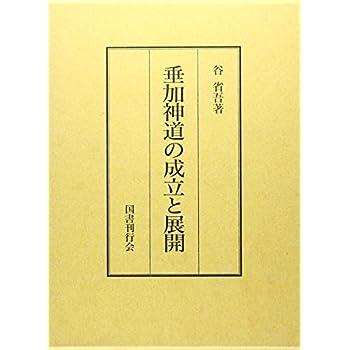 Suika Shintō no seiritsu to tenkai