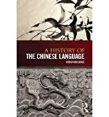 [(A History of the Chinese Language)] [Author: Hongyuan Dong] published on (April, 2014)