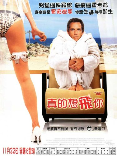 the-heartbreak-kid-poster-movie-hong-kong-11-x-17-in-28cm-x-44cm-ben-stiller-michelle-monaghan-malin