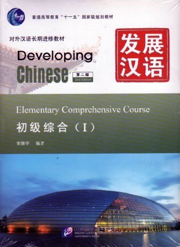 Developing Chinese - Elementary Comprehensive Course vol.1 por Beijing Language & Culture University Press