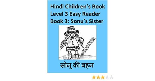 Sonus Sister (Hindi Childrens Book Level 3 Easy Reader)