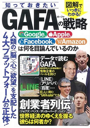 知っておきたいGAFAの戦略 Google、Apple、Facebook、Amazonは何を目論んでいるのか (TJMOOK) (Google Gafas)