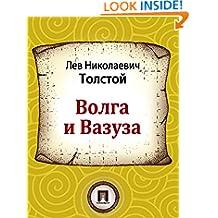 Волга и Вазуза (Russian Edition)
