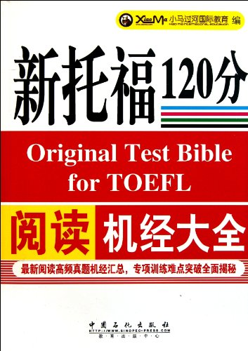 the-new-toefl-reader-daquan