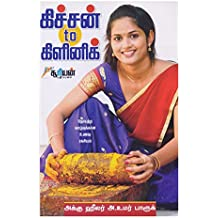 Kitchen To Clinic - Tamil