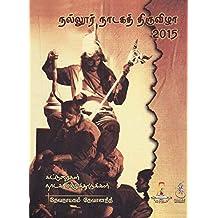 நல்லூர் நாடகத் திருவிழா: நாடக எழுத்துருக்கள்,கட்டுரைகள் (Drama Books Book 3) (Tamil Edition)