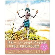 Suri collection : Edition anglais/japonais
