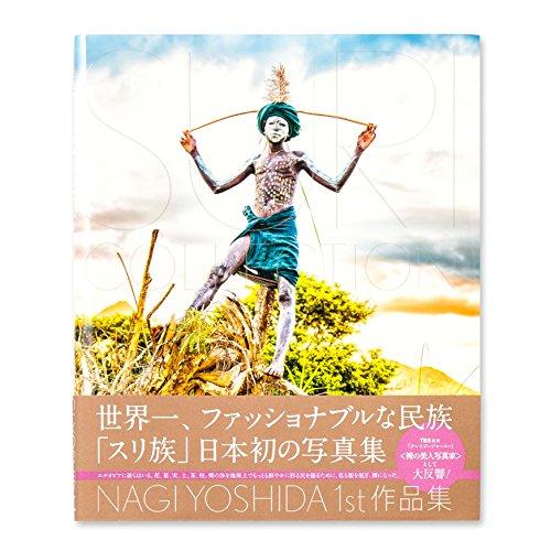 Suri collection : Edition anglais/japonais par Nagi Yoshida