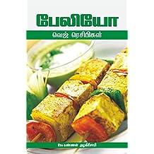 Paleo Veg Recipes (பேலியோ வெஜ் ரெசிபிகள்)