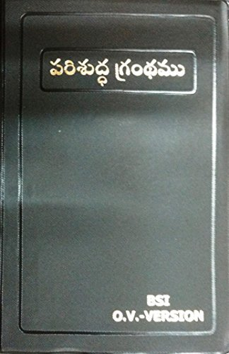 Telugu Bible Regular Pocket Size