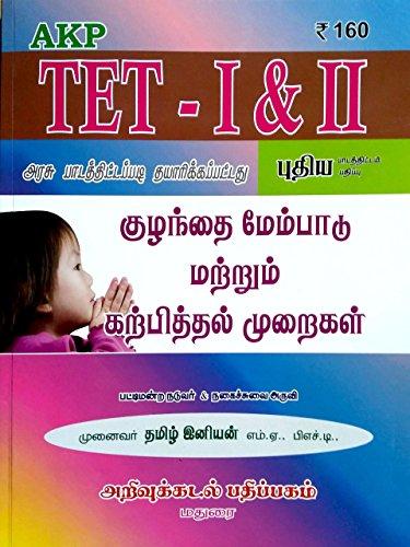 TN TET I & II Child Development & Pedagogy / குழந்தை மேம்பாடும் மற்றும் கற்பித்தல் முறைகள்