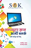 #8: Computers for Army Clerks Exam Hindi