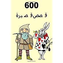 600 Short Stories (Arabic)