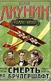 Smert Na Brudershaft: Filma 3/4, Letayushchiy Slon, Deti Luny (Russian Edition) by Boris Akunin (2008-10-02) - Boris Akunin