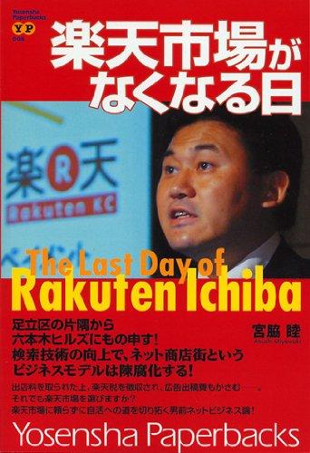 Rakuten ichiba ga nakunaru hi (Japanese Edition)