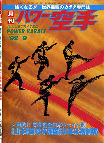 monthly-power-karate-illustrated-september-1992-kyokushin-karate-collection-japanese-edition