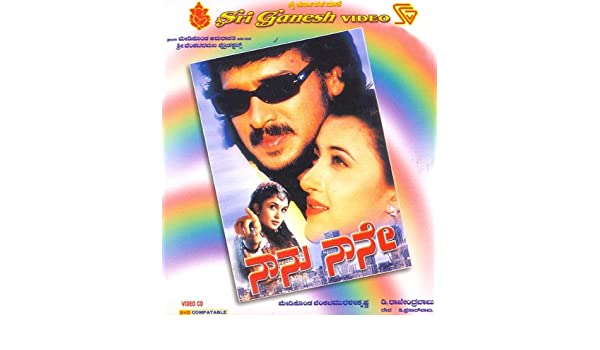 naanu naane kannada movie songs download