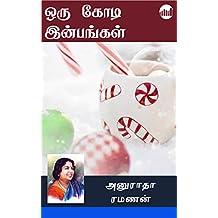 Oru Kodi Inbangal  (Tamil)