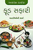 Food Safari - Gujarati: Vangi o ni Varta (Gujarati Edition)