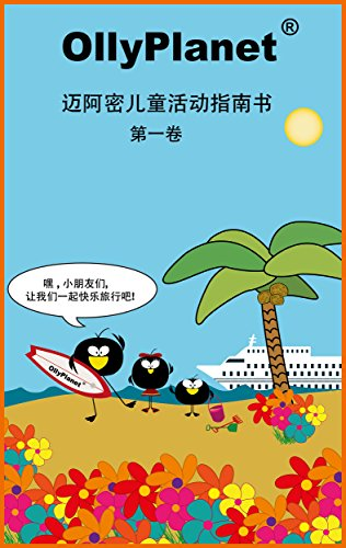 A Kids Activity Guide to Miami and the Beaches (Chinese Edition)嘿 ,小朋友们,让我们一起快乐旅行吧! (English Edition) -