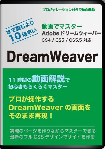 10-adobe-dreamweaver-cs55-dvd