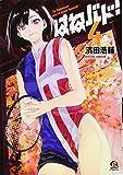 Hanebado : Za badominton purei obu ayano hanesaki. 4.