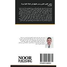 معايير التقويم اللغوي ومدى تطبيقها في الحلقة الثانية بدولة الإمارات