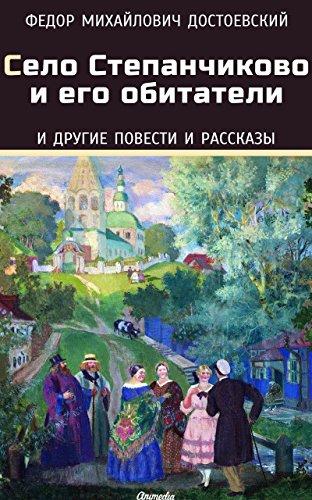 Село Степанчиково и его обитатели и другие повести и рассказы (Сборник) (Russian Edition)