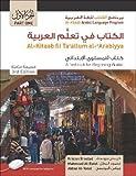 Al-Kitaab fii Ta<SUP>c</SUP>allum al-<SUP>c</SUP>Arabiyya, Third Edition: Al-Kitaab fii Tacallum al-cArabiyya - A Textbook for Beginning Arabic: Part 1, 3rd Edition (Arabic Edition) 3rd (third) by Brustad, Kristen, Al-Batal, Mahmoud, Al-Tonsi, Abbas (2011) Paperback