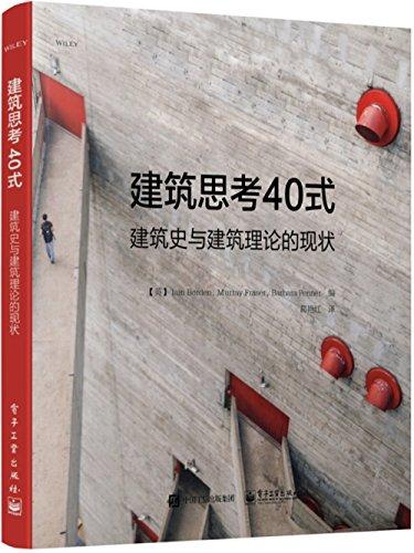 建筑思考40式:建筑史与建筑理论的现状