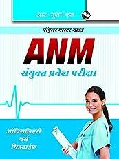 Anm Sanyukat Pravesh Parikhsa (Hindi)