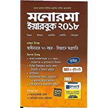 Manorama Yearbook 2018 bengali language