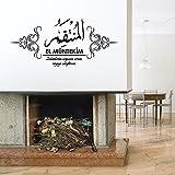 Islamische Wandtattoos - Meccastyle - El-Müntekim - A99A81