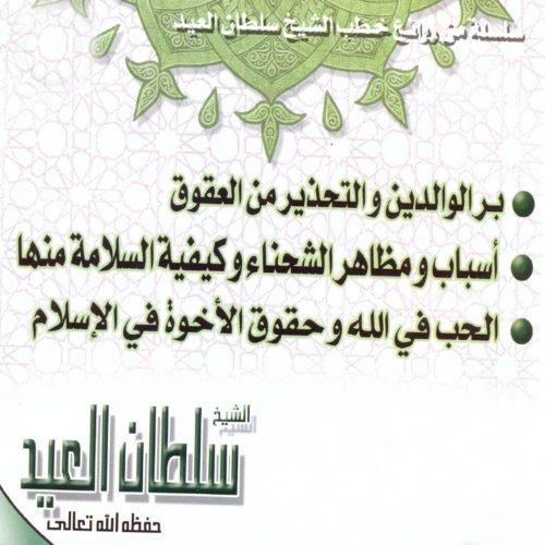 Asbeb pi madhaher achohna'a wa kayfiyat assalama minha