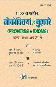 1400 Se Adhik Lokoktiya (Eng-Hindi): Popular Proverbs and Sayings