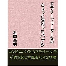 arasa-huri-ta-onnnanotyottokawattahanasi (Japanese Edition)