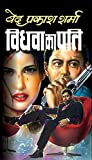 Vidhwa Ka Pati: विधवा का पति (Vijay Vikas) (Hindi Edition)