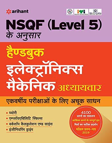 NSQF (Level 5) ke Anusar Handbook Electronics Mechanics Adhyavar Ekvarshiye Parikshao ke lia Achook Sadhan