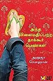 Those Pricey Thakur Girls- Tamil (Tamil Edition)