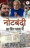 Notbandi: 50 din Bharat Mein