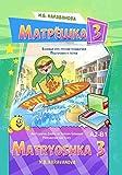 Matryoshka 3: Grundkurs der russischen Grammatik. Vorbereitung auf die Tests. A2-B1: An Essential Course of Russian Grammar. Preparation for Tests. - N.B. Karavanova