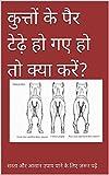 #8: कुत्तों के पैर टेढ़े हो गए हो तो क्या करें?: सस्ता और आसान उपाय पाने के लिए ज़रूर पढ़ें (Series Book 1) (Hindi Edition)